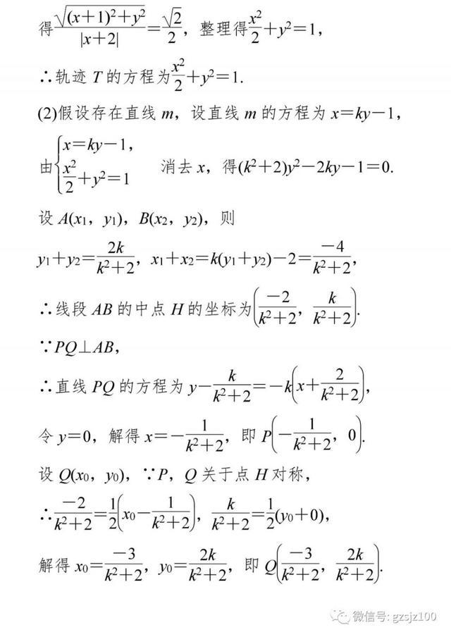 高中特级教师:50道经典高频题