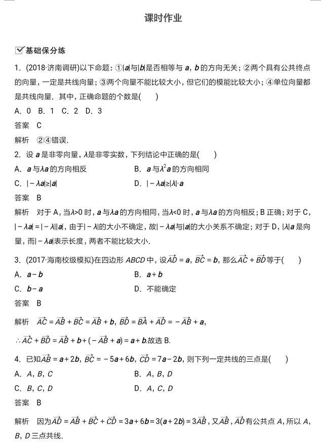 高中数学平面向量经典题型解析大全