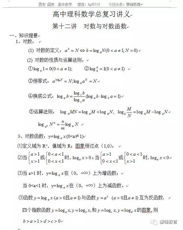 高中理科数学总复习讲义 第十二讲 对数与对数函数