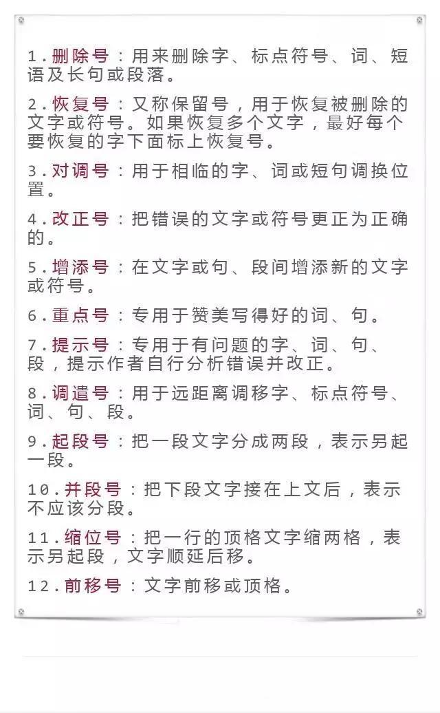 语文:修改病句10个锦囊妙计,有例题解析