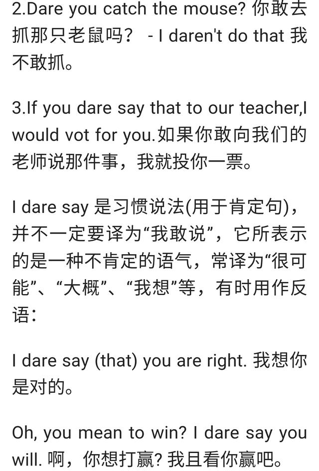 dare的五大用法