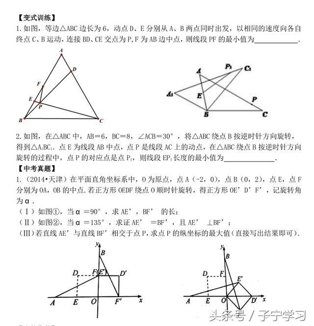 「初中数学」线段最值辅助圆