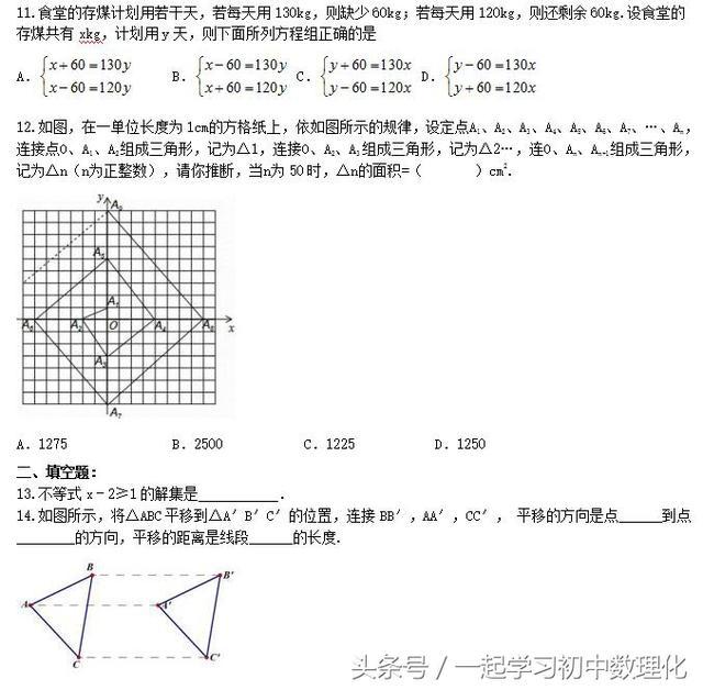 七年级数学下册 模拟考试含答案(可打印)