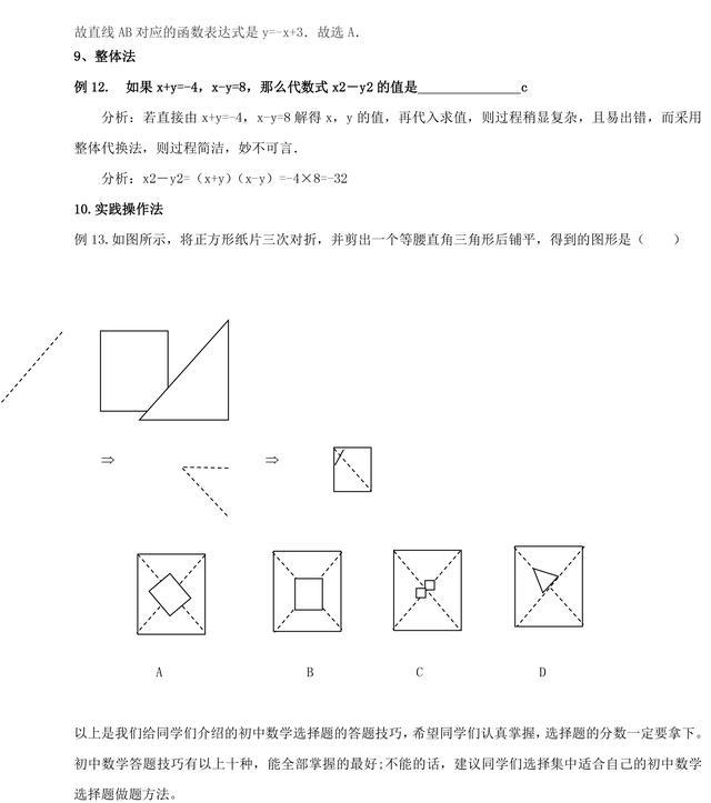 初中数学选择题、填空题解题技巧
