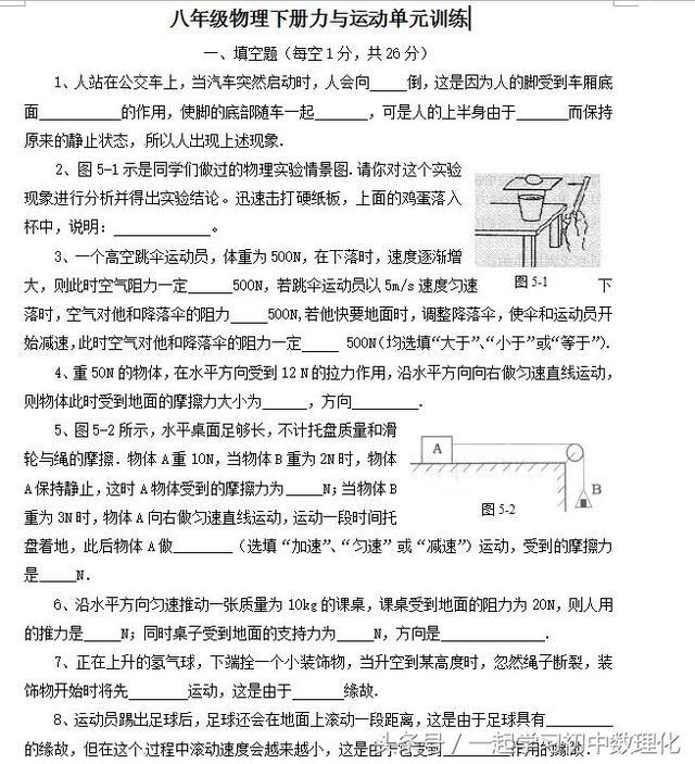 八年级物理期末总复习——力和运动综合测试题(打印版)