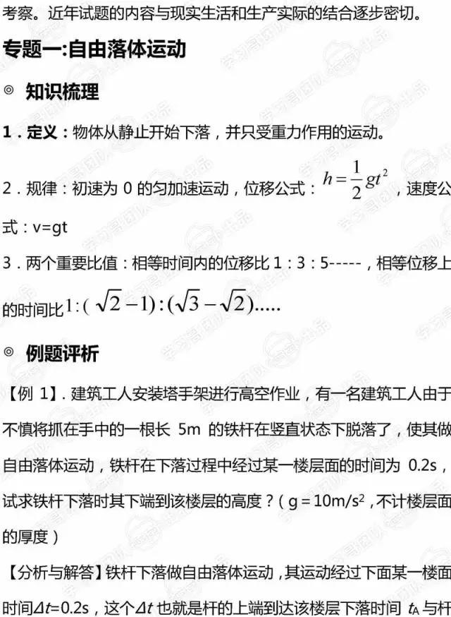 高中物理,必修一知识点全汇总