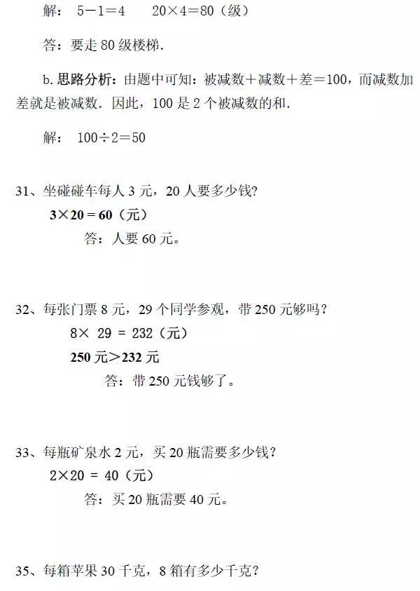 小学数学三年级应用题列式计算提升训练附答案