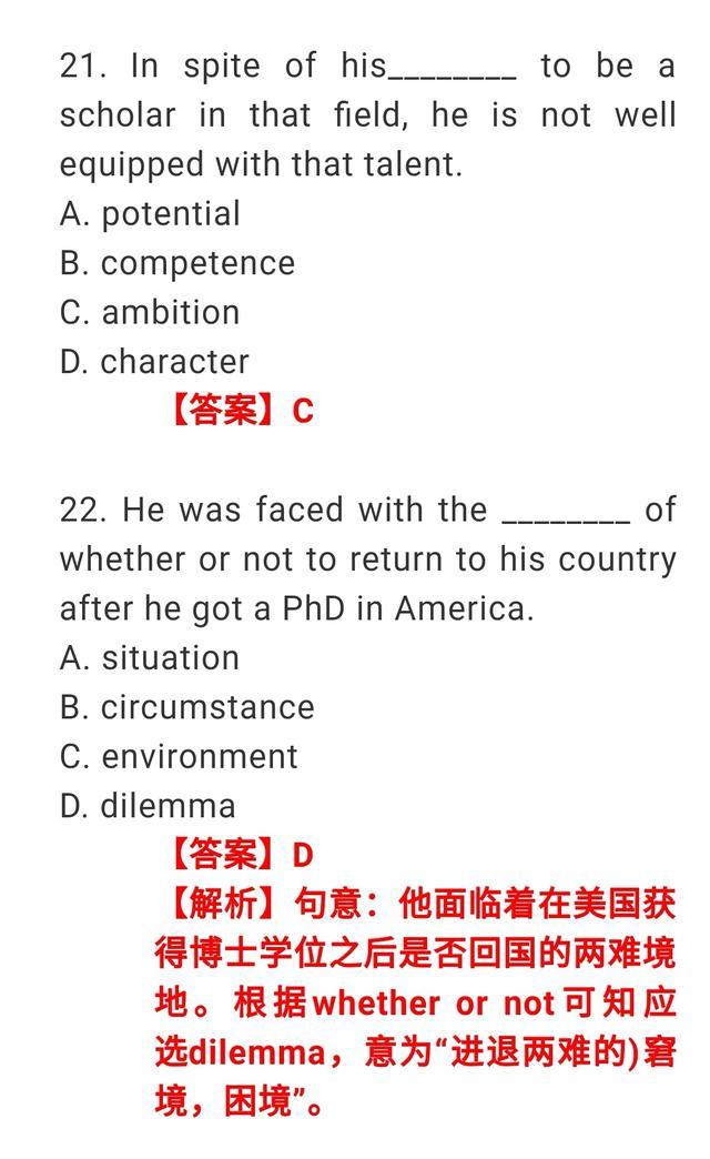 精选高考英语词汇综合练系列01(解析版)