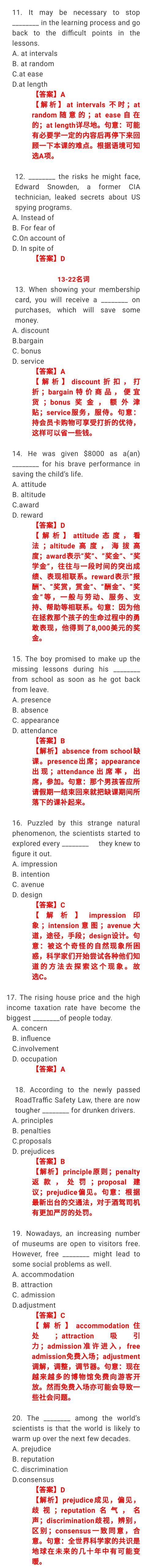 精选高考英语词汇一模前综合练系列01(解析版)