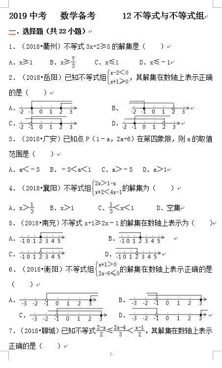 中考 数学备考 冲刺高分 不容错过 12不等式与不等式组