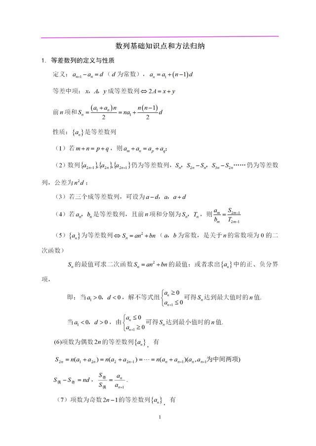 高中数学数列知识点总结
