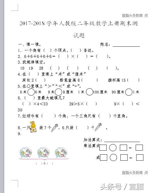人教版二年级数学上册期末测试题