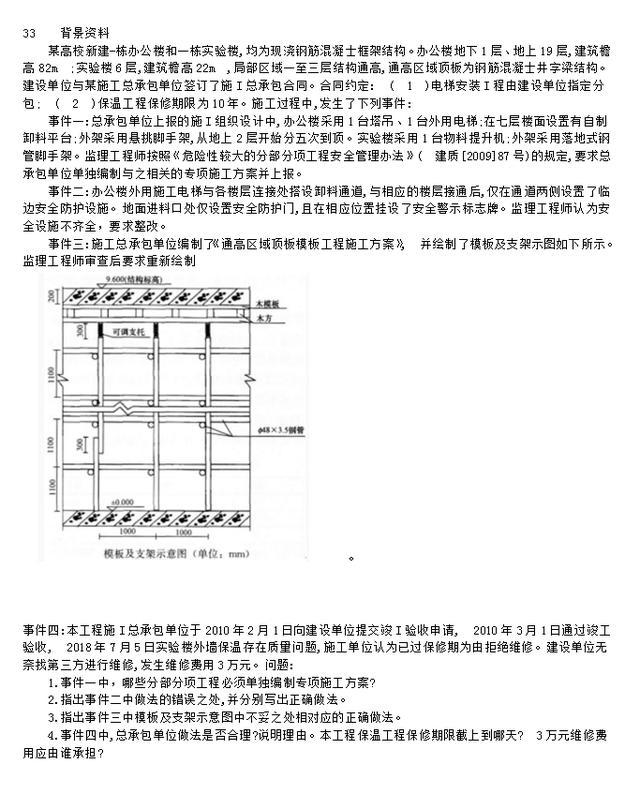 一建建筑押题卷(二)高清完整版