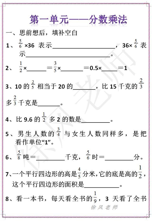 六年级数学开学第一周《分数乘法》练习题