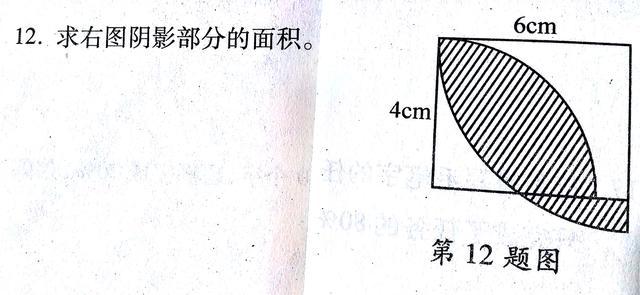 五六年级数学:求阴影面积七题,三角形长方形正方形圆和扇形综合