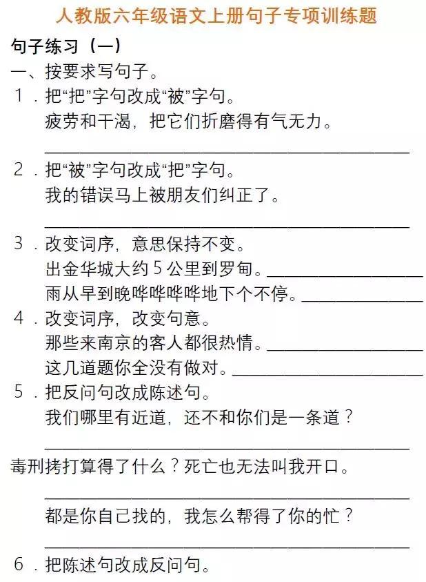 小学语文六年级上册必考句子专项:最全题型汇总