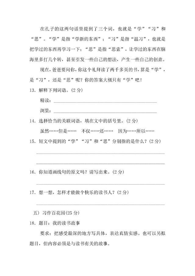五年级语文上册第一单元:要点知识+口语交际 +习作+单元检测卷