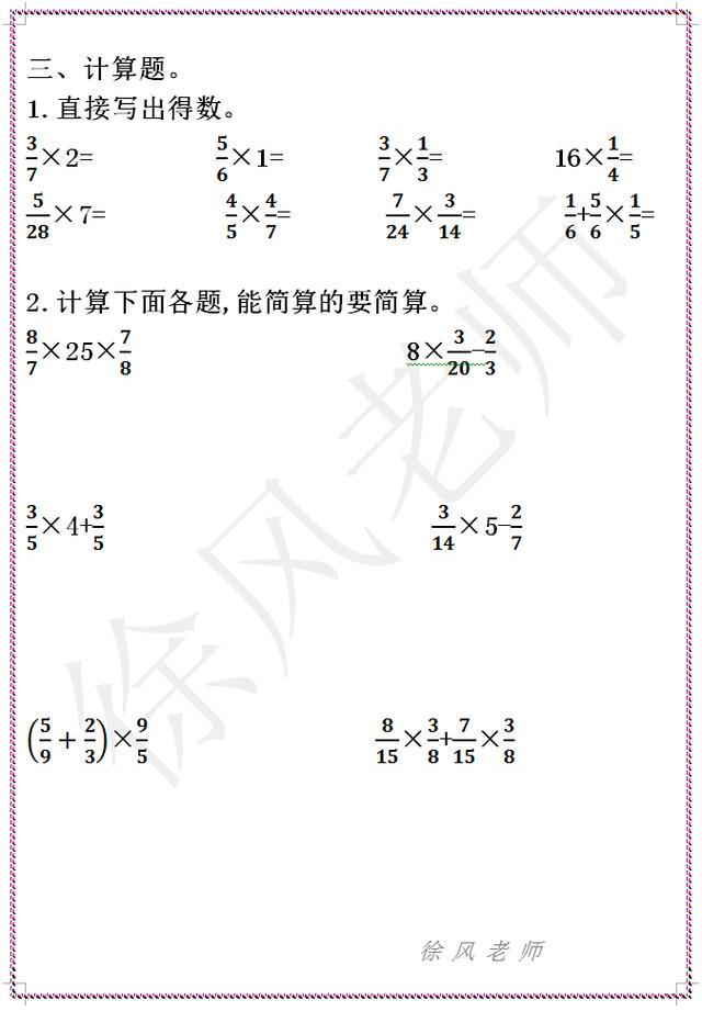 六年级数学第一单元检测卷,《分数乘法》,人教版,有答案
