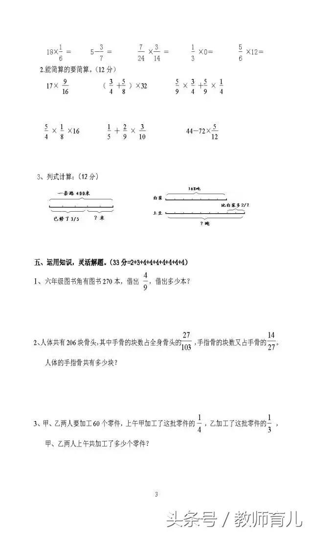 六年级数学(分数乘法)知识点总结归纳练习