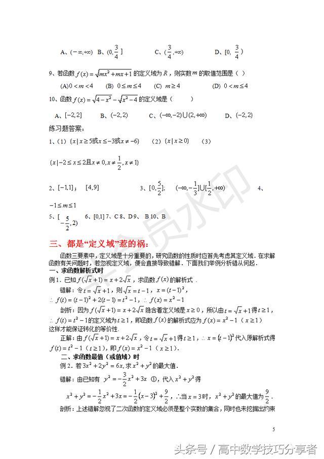 「高中数学技巧分享」函数定义域题型全归纳