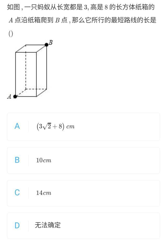 """初中数学丨八年级数学上册""""平面展开→最短路径问题"""""""