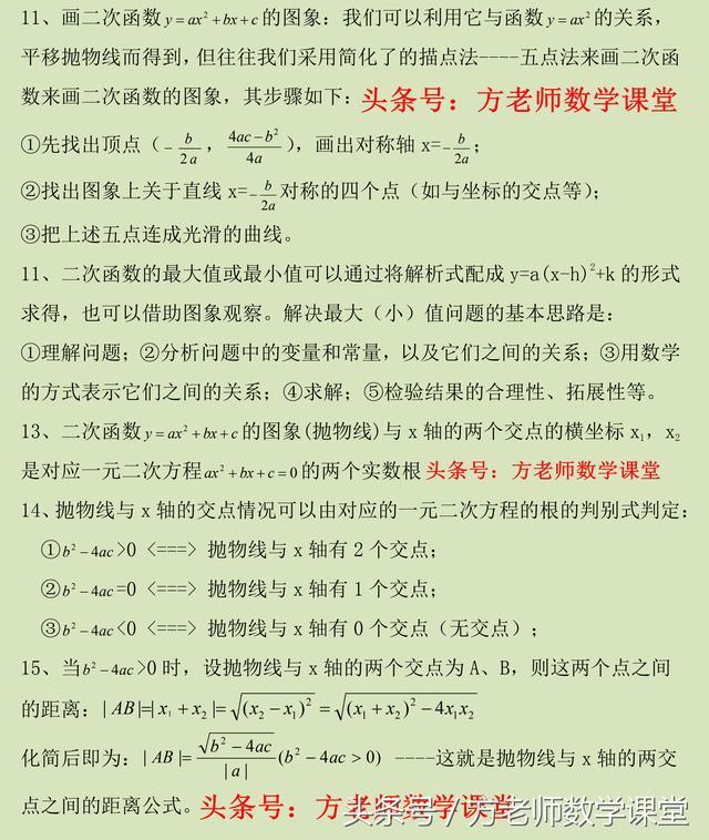 九年级数学二次函数所有知识点