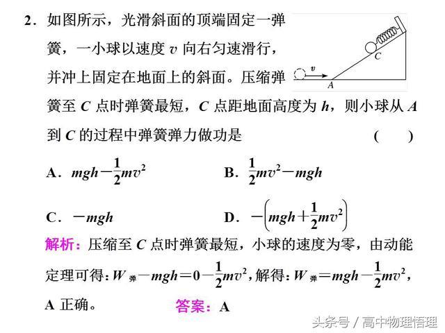 对动能定理的理解