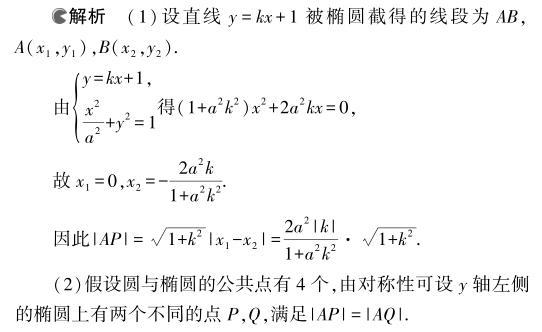 通法求解圆锥曲线中的最值和取值范围问题