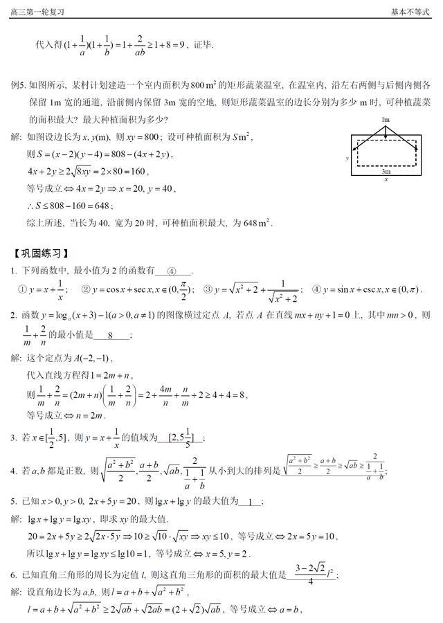 高三一轮复习 基本不等式