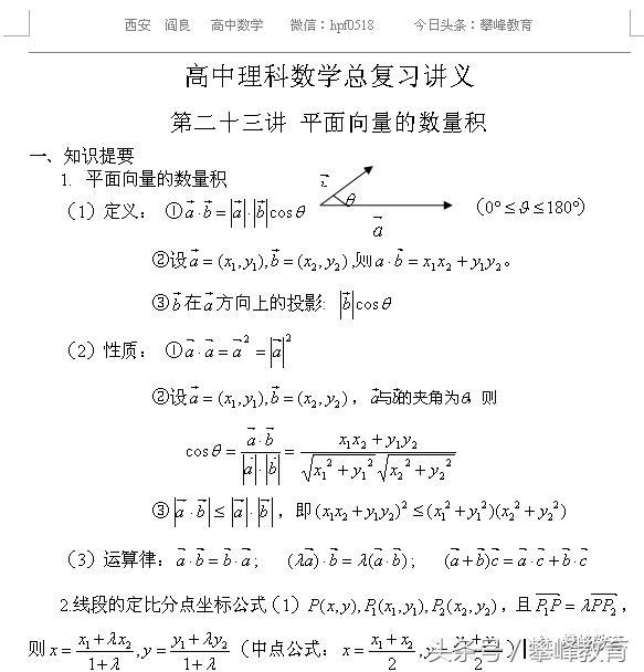 高中理科数学总复习讲义 第二十三讲 平面向量的数量积