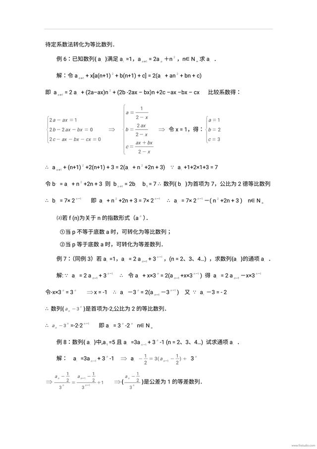 高考数学题型归纳:叠加、叠乘、迭代递推、代数转化(含答案)
