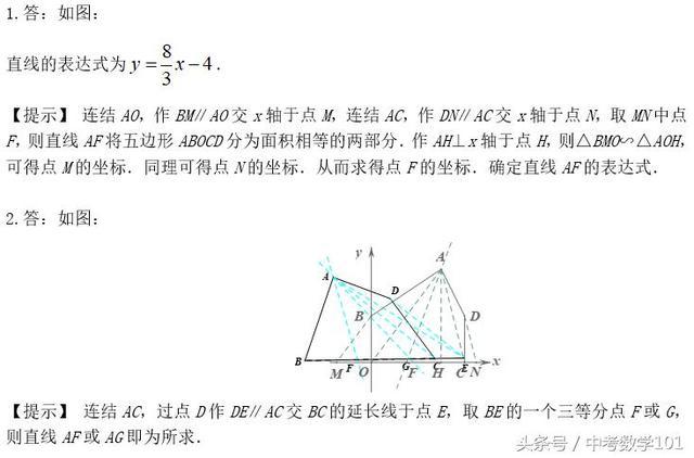 中考数学压轴题进阶训练5辅助线等分图形面积