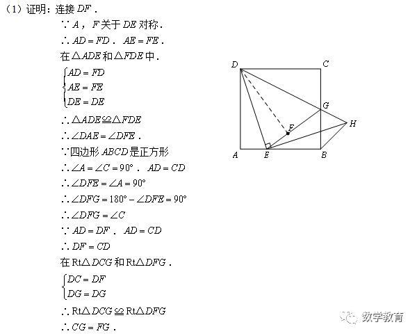 与正方形有关的一类试题