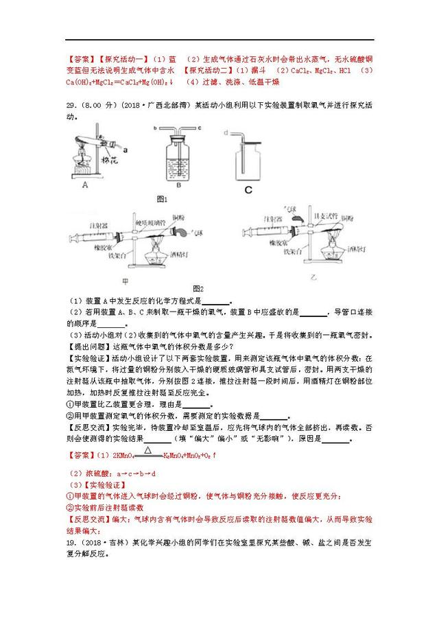 中考化学真题