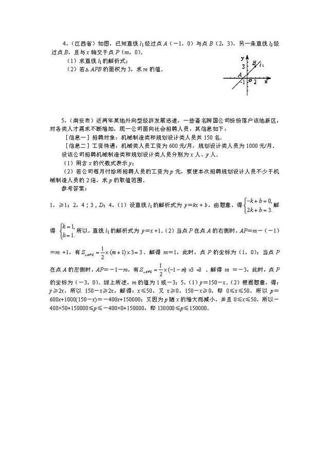 新人教版八年级数学(上)一次函数总结复习
