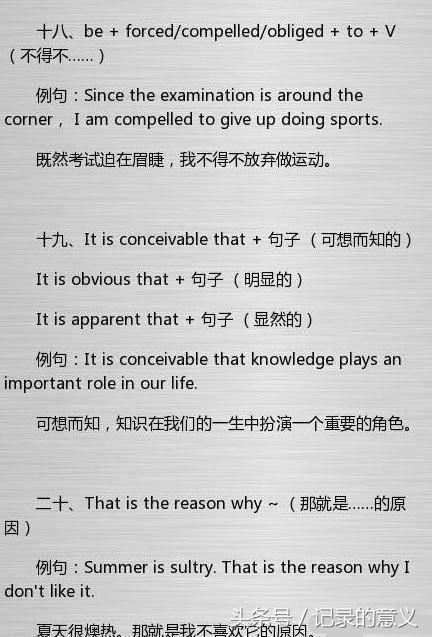 四六级英语考试高分必备句型,附例句