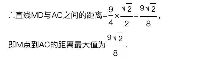 中考函数例题3:二次函数综合题求线段差的绝对值的最大值