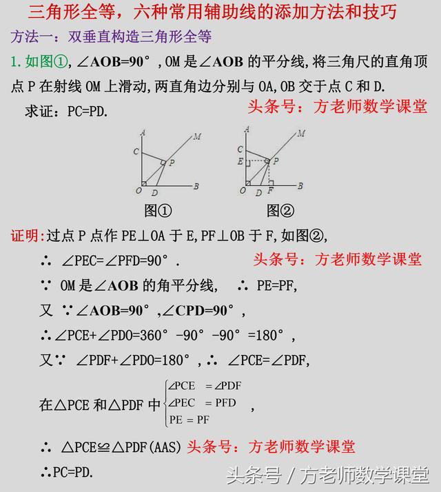全等三角形题型_三角形全等证明,10道考试真题,6种常用辅助线添加的方法和 ...