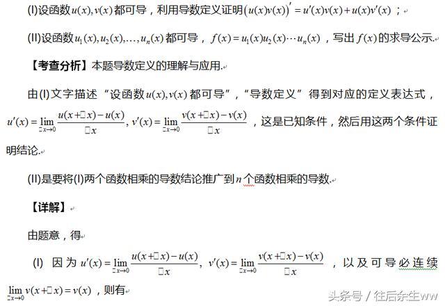 考研数学历年必考重难点:导数的定义