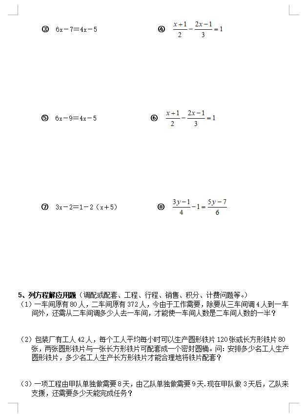 初一数学上册考试题型全吃透,不考优秀都难!(强烈建议打印)