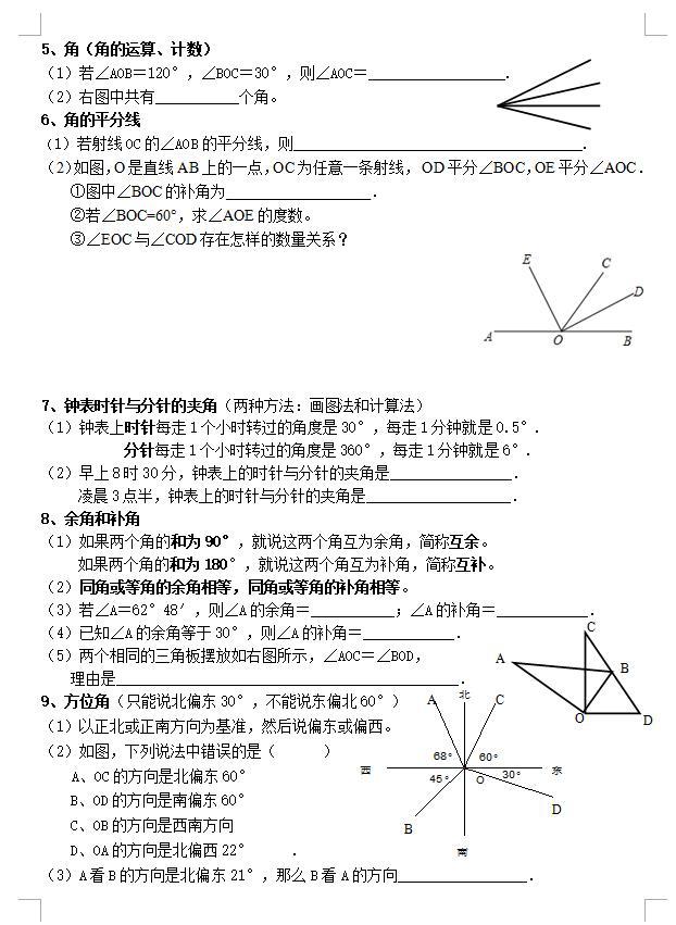 初一数学上册考试题型全吃透,不考优秀都难
