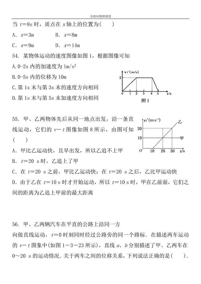 匀变速直线运动-分类+习题