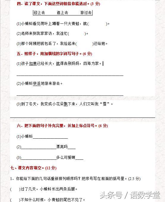 部编版二年级语文上册秋季第一次月考试题3套,侧重点不同