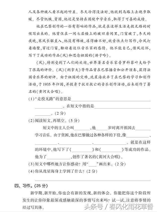 苏教版四年级语文上册第一次月考试卷