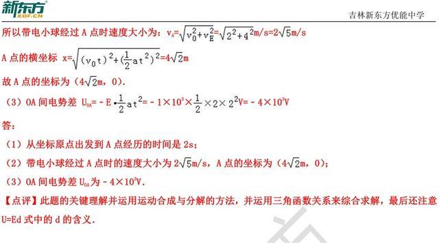 高二上第一次月考物理试卷