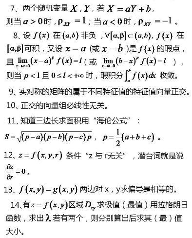 备战考研数学,这53个数学公式一定要牢记