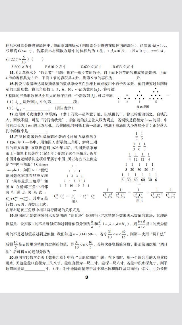 高考中的数学文化专题 带解析