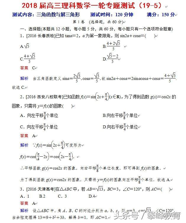 高三理科数学一轮专题 测试:三角函数与解三角形