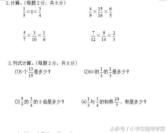 六年级数学上册第1单元复习题,附参考答案