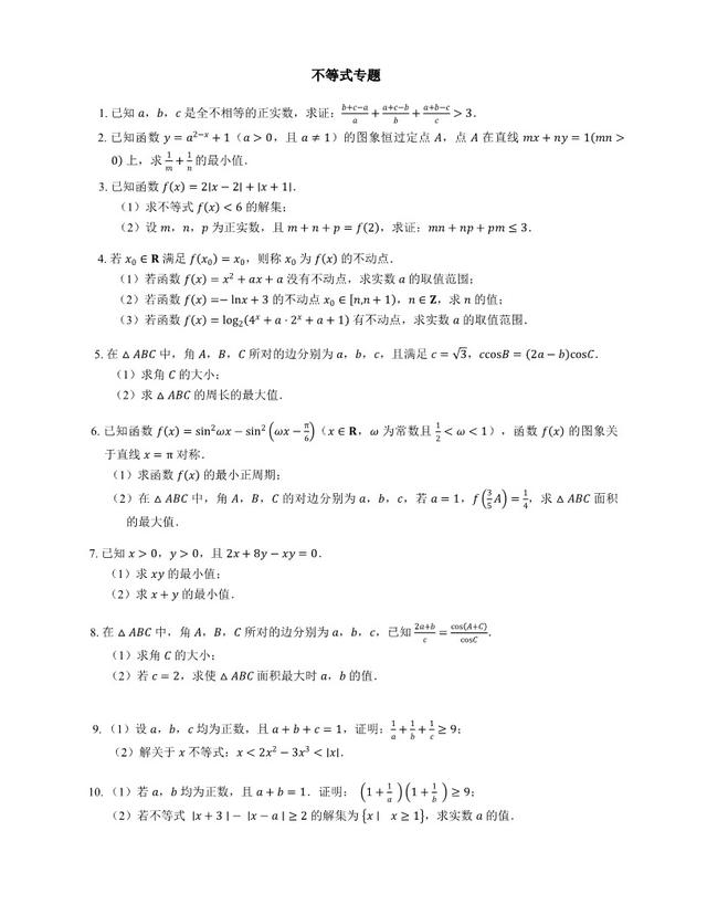 高中不等式汇编100题1-10,部分试题难度超过高考压轴题